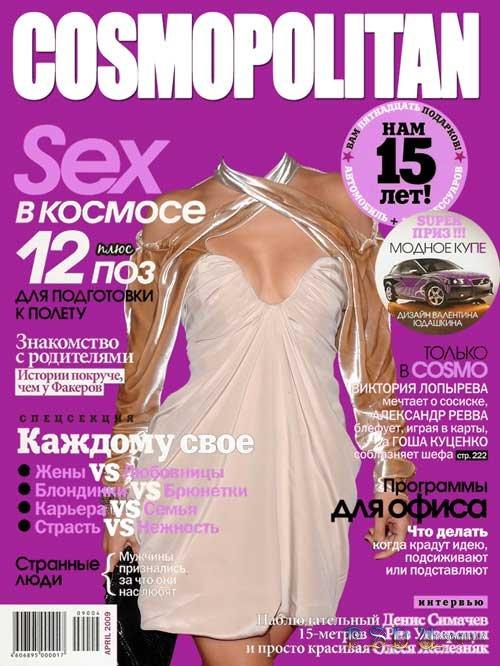 Поздравление обложка журнала