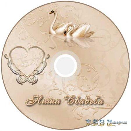 Набор для свадебного DVD диска Два Лебедя