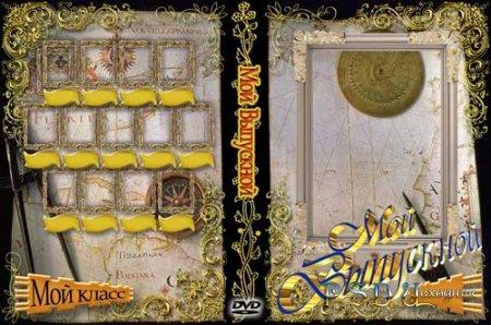 Обложка DVD диска Выпускной