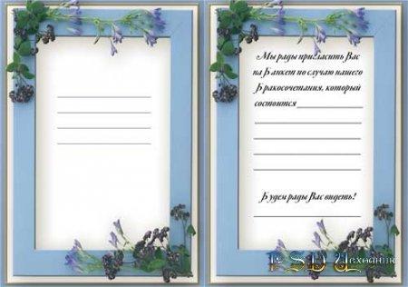 Приглашение на свадьбу  PSD исходник