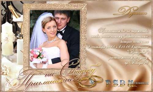 Создать онлайн пригласительный на свадьбу