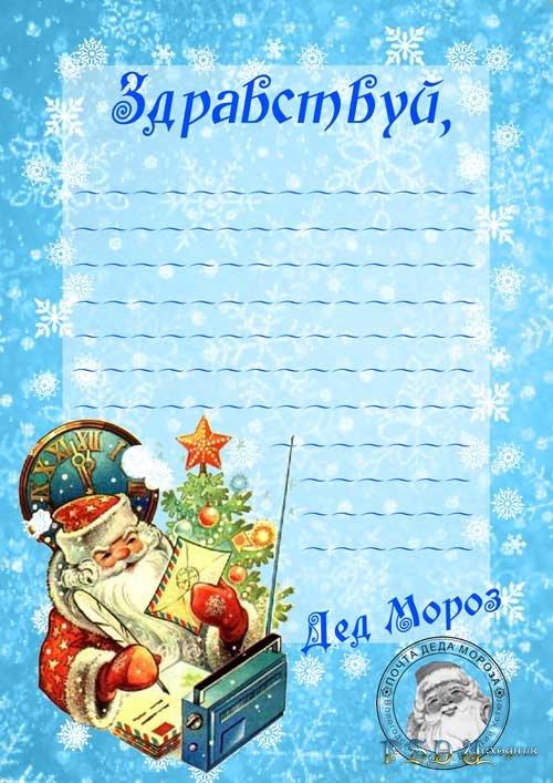 Шаблон письма от деда мороза для фотошопа