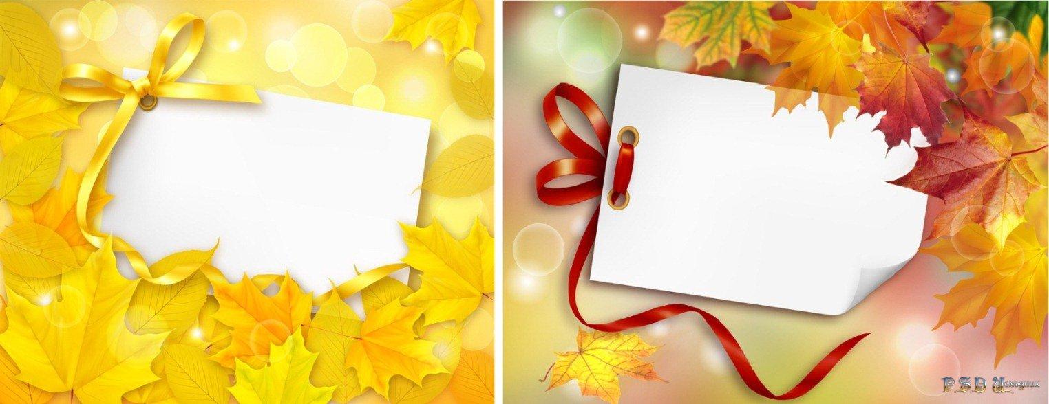 Осенние рамки поздравления с днем рождения