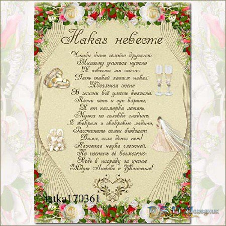 Поздравление для молодоженов от мамы невесты 928