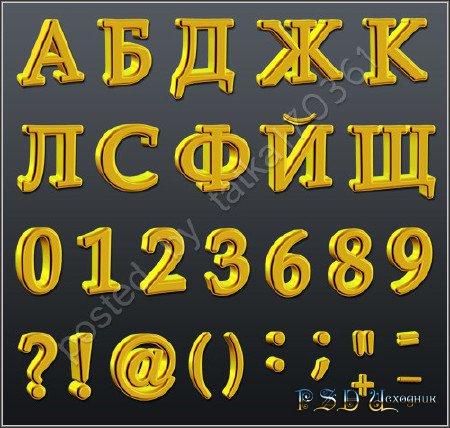 Русский объёмный алфавит и цифры