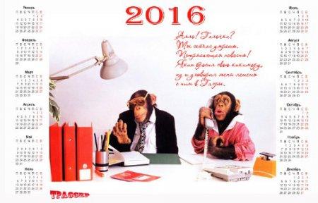 DataLife Engine Версия для печати Настенный календарь на 2016 год - Поздравление с годом обезьяны.