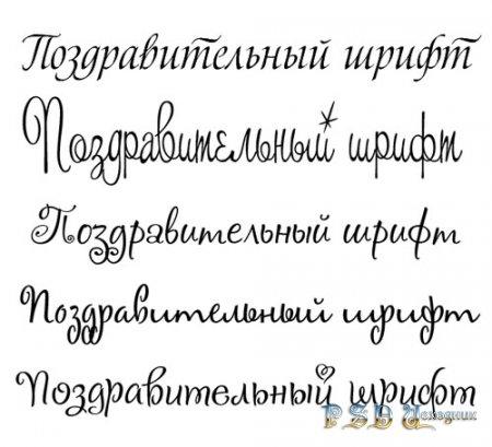 Шрифт на поздравление