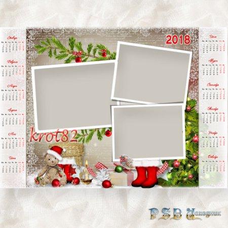 Семейный новогодний календарь на 2018 год – Наш новый год