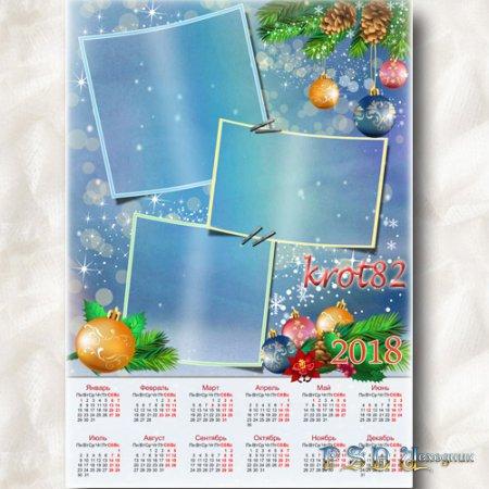 Новогодний календарь на 2018 год для семейных фото – Наступает праздник Новый год