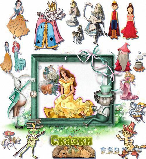 Клипарты картинки - Сказочные герои