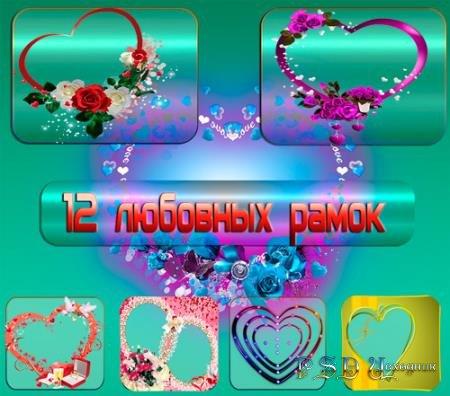 Фоторамки - 12 Любовных рамок